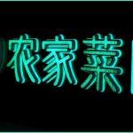 Как сделать объемные буквы со светодиодной подсветкой (для вывесок) на 3D принтере